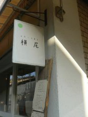 横尾 / ヨコオ (東京都/武蔵野市吉祥寺本町)