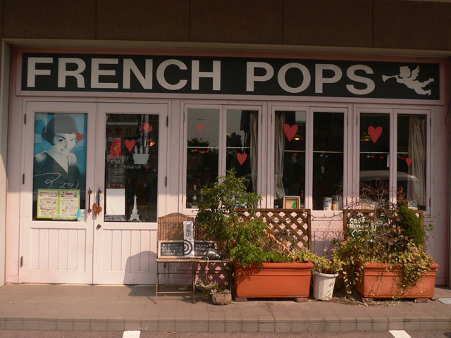 French Pops / フランチポップ (和歌山市紀三井寺)