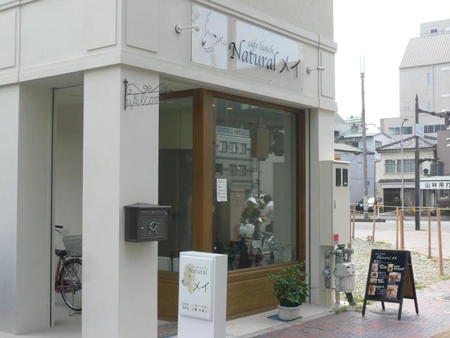 Natural メイ / ナチュラル メイ (和歌山市三木町)