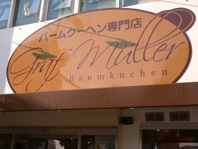 Graf Muller / グラフミューラー (和歌山市北の新地)