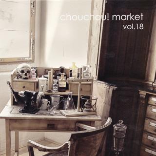 11/3 chou chou! market vol.18 に参加します