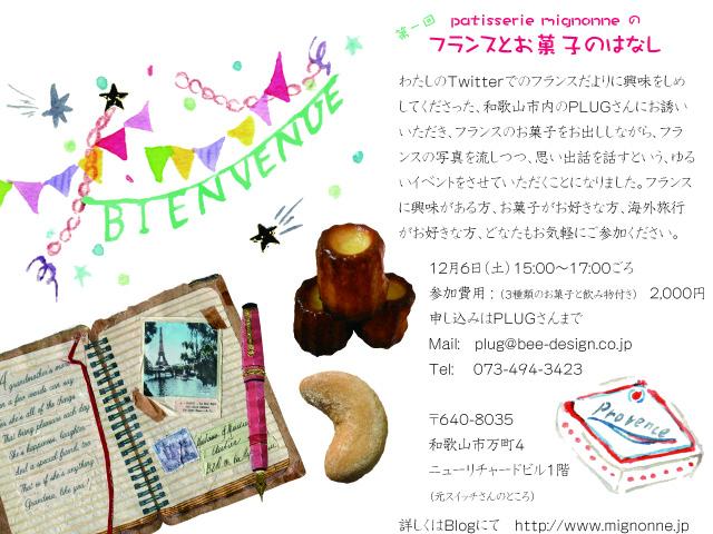 12/8 和歌山市万町 PLUGさんにてトークイベントをさせていただきます