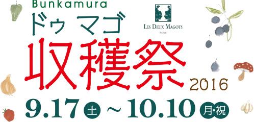 9/30から 東京都ドゥマゴ収穫祭にボンボンパボンが参加します