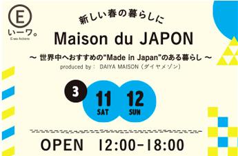 3/11,12 大阪市 E-ma MAISON DU JAPON にてお菓子を販売させていただきます