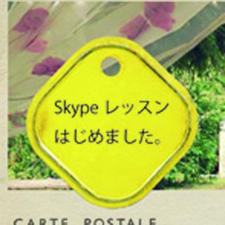 Skypeで!フランス語 or 英語のレッスンしませんか?