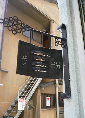 歩粉 / ホコ(東京都渋谷区)