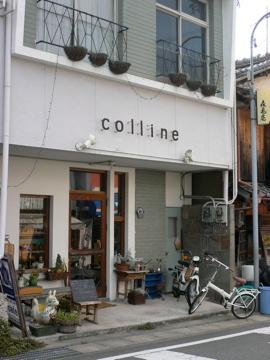 colline / コリン (和歌山県/海南市下津町)