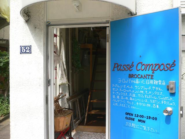 Passe Compose / パッセコンポゼ (東京都目黒区中目黒)