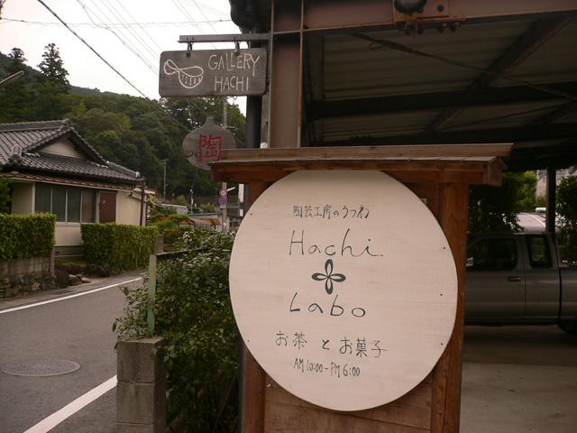 八幡工房 Gallery Hachi  / ギャラリーハチ (和歌山県海草郡紀美野町小畑)