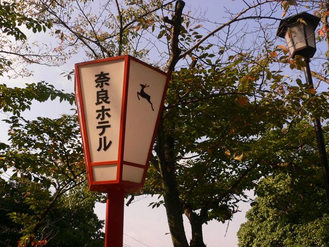 奈良ホテル / ナラホテル (奈良市高畑町)