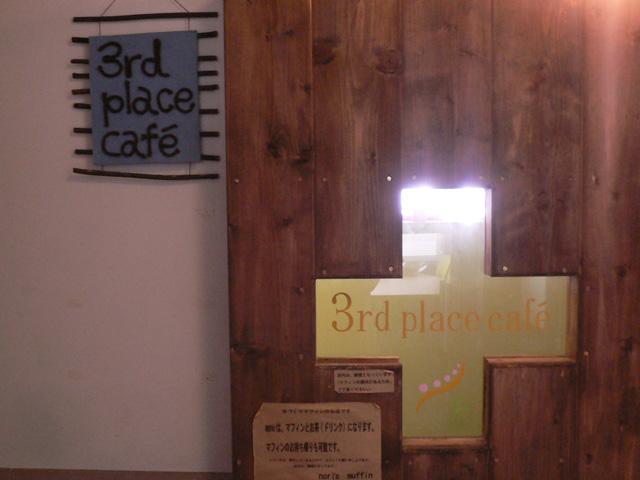3rd place cafe / サードプレイスカフェ (奈良市林小路町)