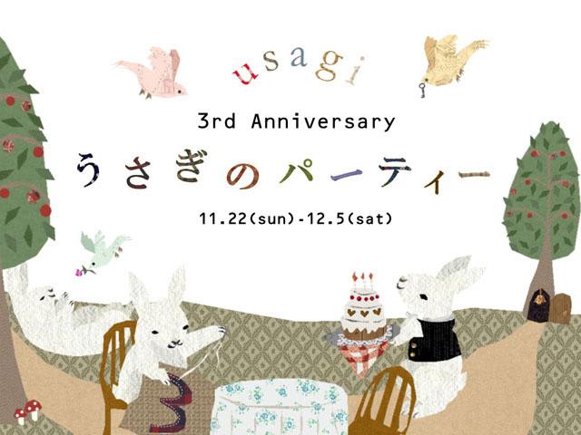 「3rd Anniversary うさぎのパーティー」に参加します!