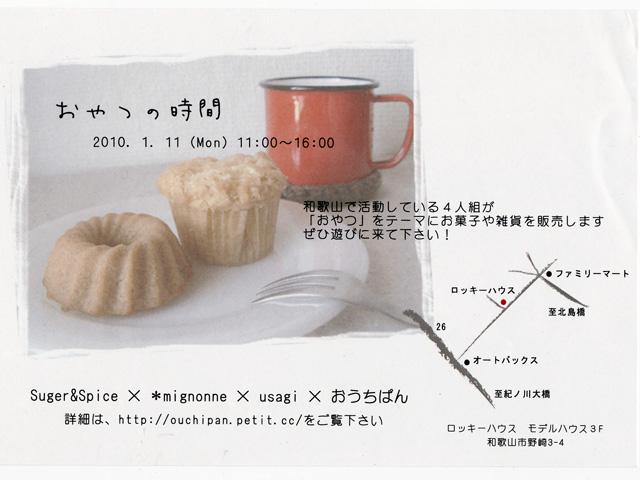 0901223_oyatsu