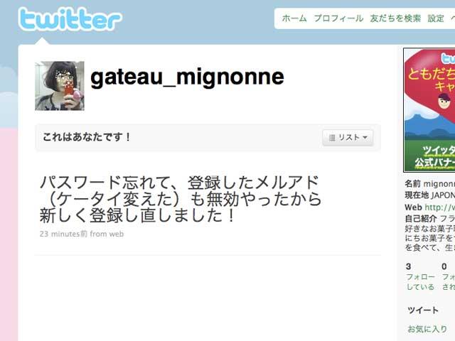 100124_twitter