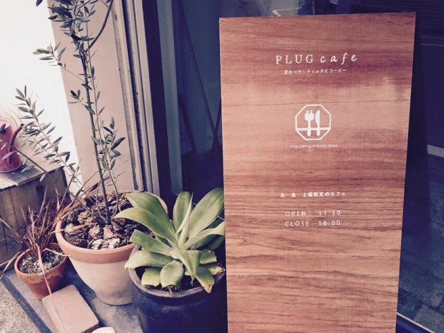 PLUG cafe / プラグカフェ (和歌山市万町)