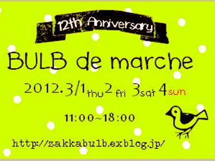3/1〜4 岩出市 BULBさんの12周年記念イベントに参加させていただきます