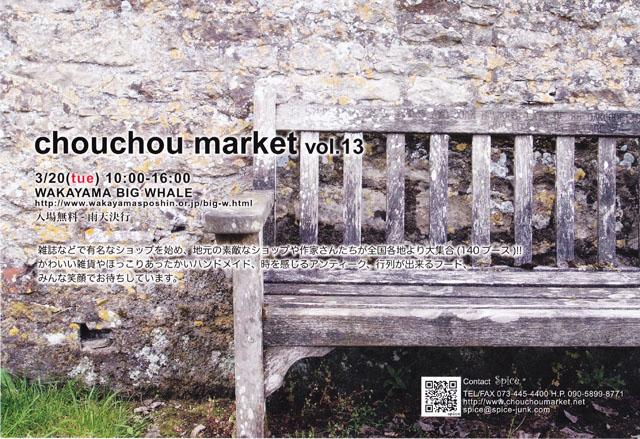3/20 和歌山市 chouchou market vol.13に出店させていただきます