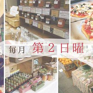 4/12 和歌山市 ポポロハスマーケット に参加します。