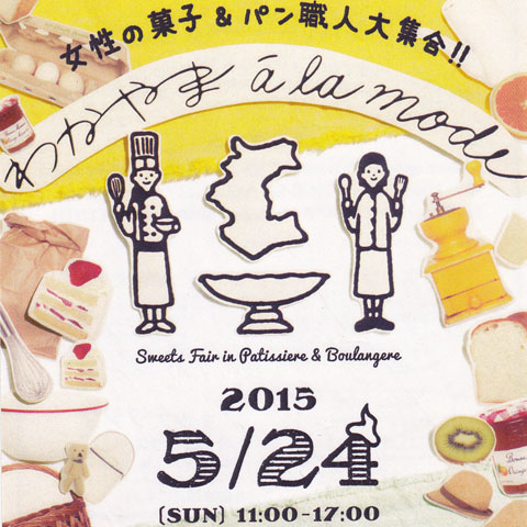 5/24 和歌山の女性パティシエ集合!「わかやま a la mode」に参加させていただきます!