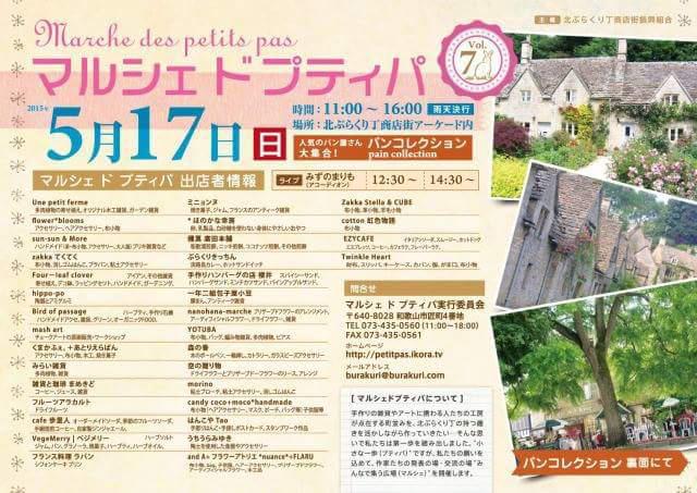 5/17 和歌山市 マルシェドプティパ に参加させていただきます。
