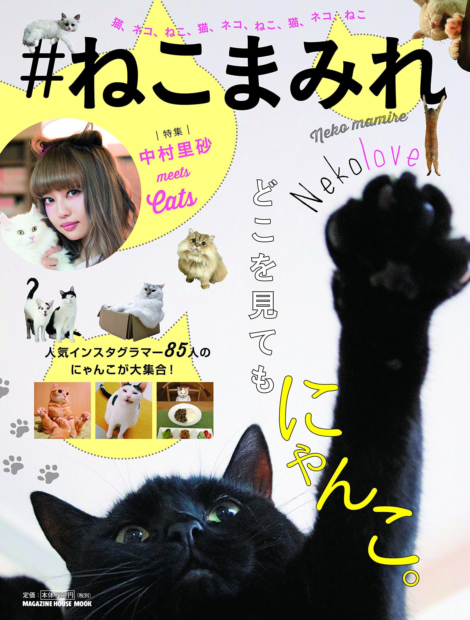 祝◆マガジンハウス #ねこまみれ 掲載♩