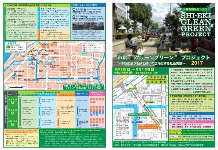 9/10 和歌山市 グリーングリーンプロジェクトに参加させていただきます