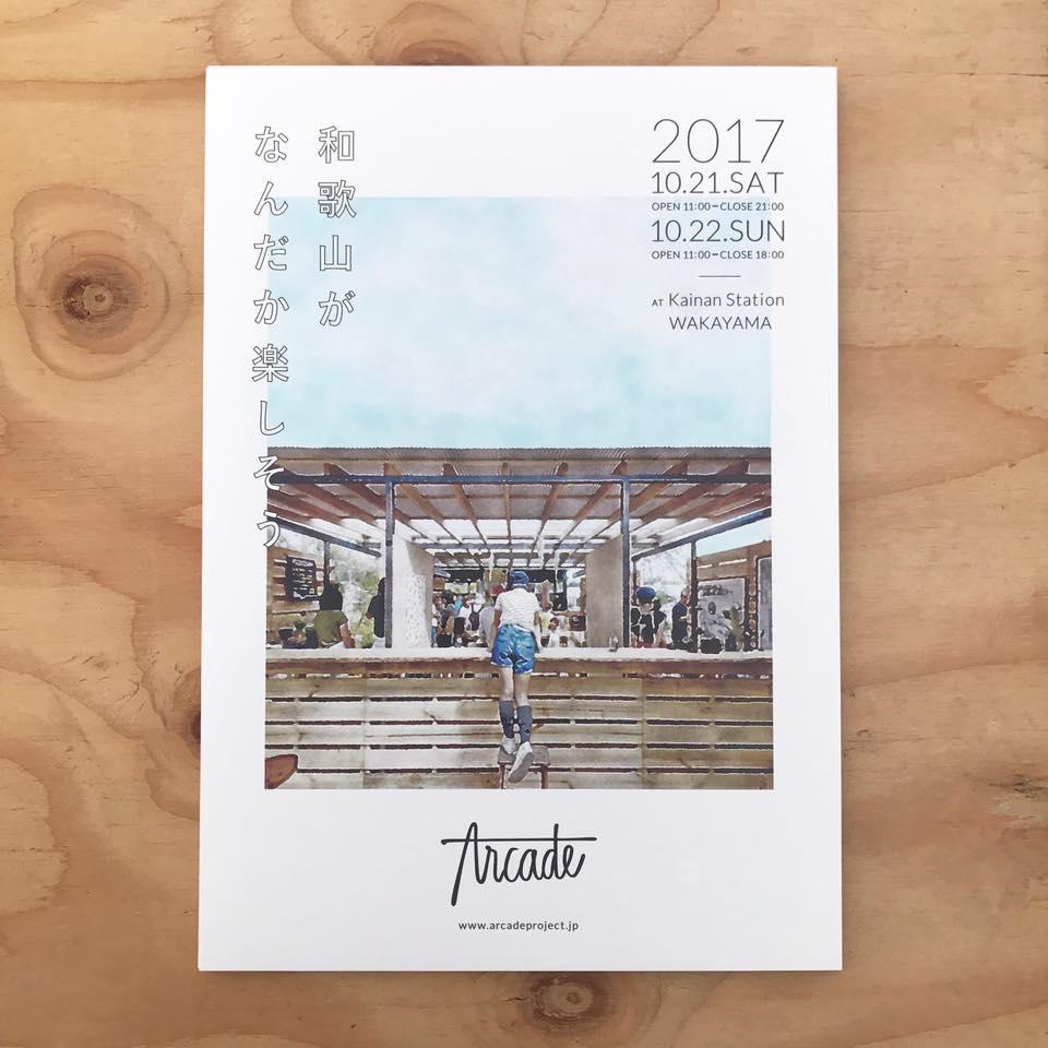 10/21,22 和歌山県海南市 Arcadeに参加させていただきます