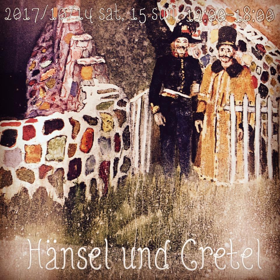 10/14,15 福岡市 nathalieさん「Hänsel und Gretel 《ヘンゼルとグレーテル》」に参加させていただきます