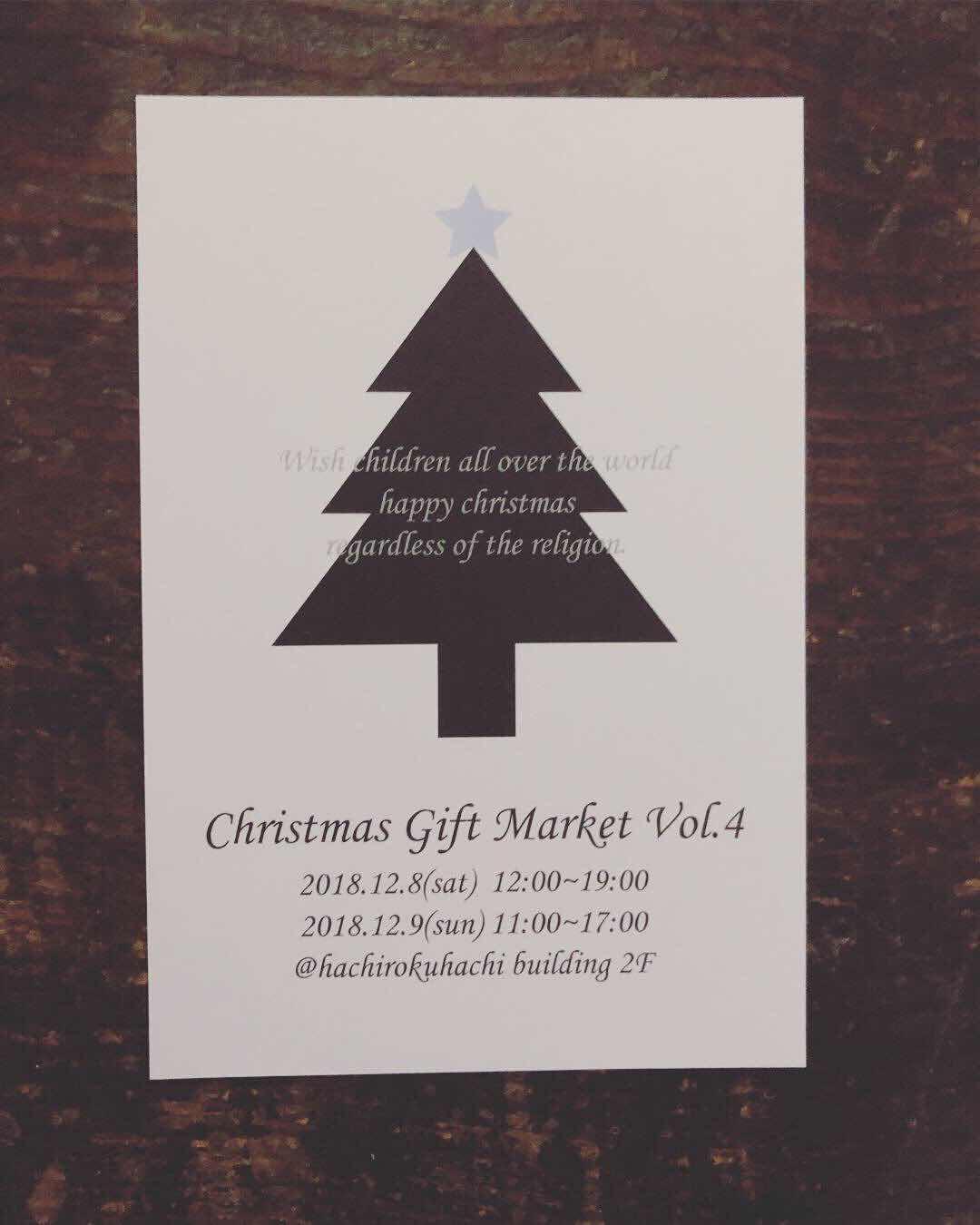 12/8,9 大阪府堺市 christmas gift market vol.4にて委託販売させていただきます