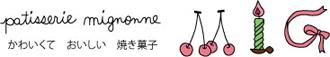 和歌山のミニョンヌが作るかわいくておいしい焼き菓子